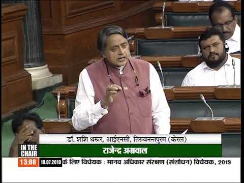 Dr. Shashi Tharoor on the Protection of Human Rights (Amendment) Bill, 2019