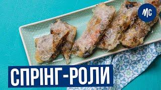 Спринг роллы. Постные блюда китайской кухни на Новый Год. Вегетарианский рецепт от Марко Черветти.