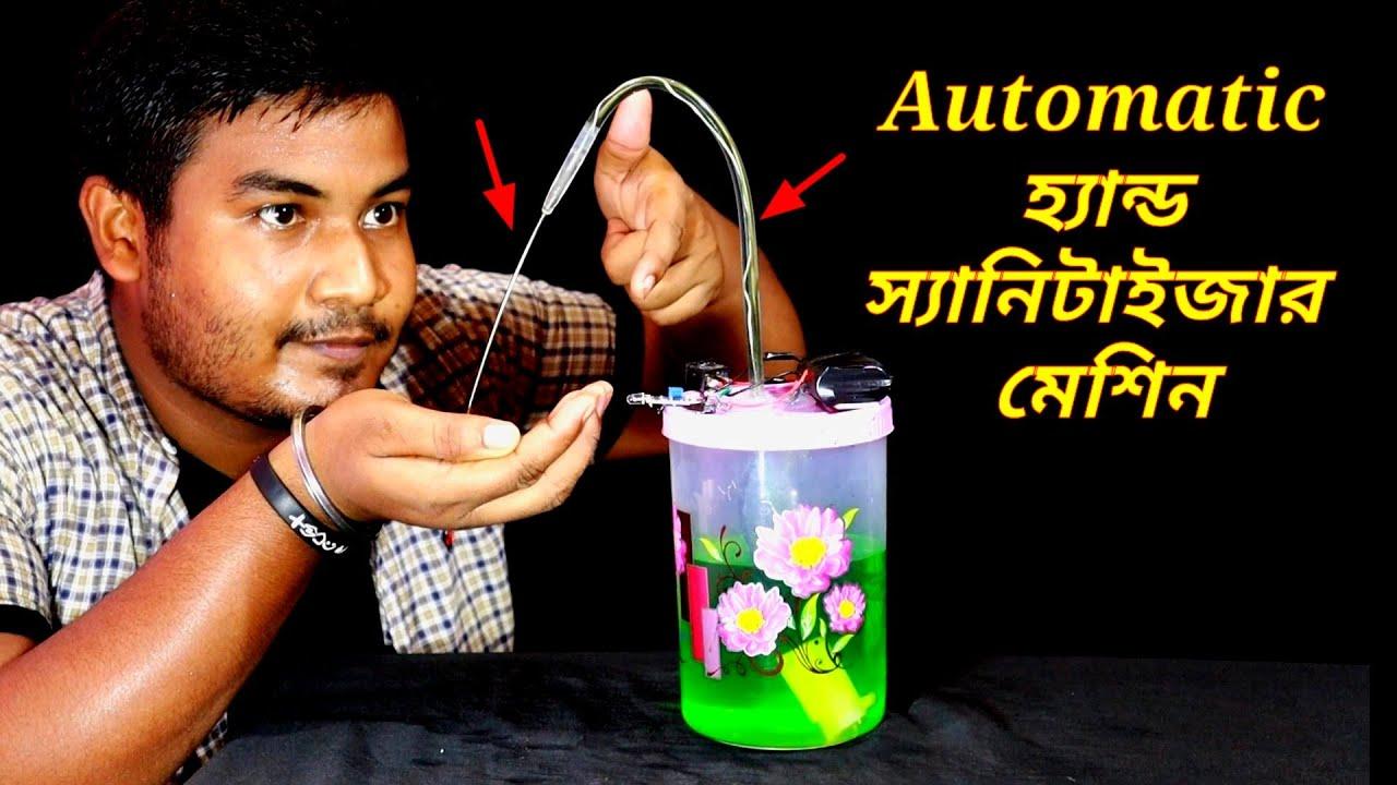 AUTOMATIC HAND SANITIZER | সকলের জন্য উপযুক্ত একটি স্বয়ংক্রিয় স্যানিটাইজার মেশিন | EXPERiMENTAL