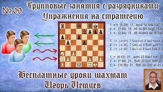Бесплатные уроки шахмат № 09. Упражнения на стратегию. Игорь Немцев. Обучение шахматам