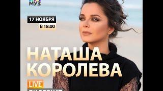 Видеочат со звездой на МУЗ ТВ  Наташа Королёва