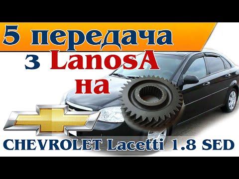 Замена 5 передачи  Chevrolet Lacetti
