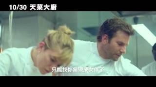 【天菜大廚】Burnt  美味預告 ~ 2015/10/30 型男上菜