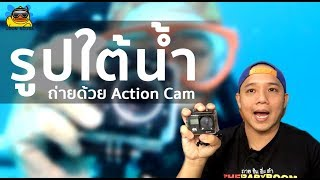เรื่องที่ต้องรู้ก่อนซื้อกล้อง Action Camera มาถ่ายใต้น้ำ : ครูบูมสอนดำน้ำ