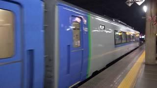 キハ183系特急「ニセコ」 札幌駅から引き上げ