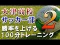 大津高校サッカー部監督 平岡和徳の勝率を上げる100分トレーニング Disc2 sample