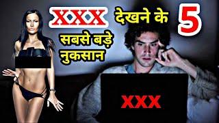 XXX देखने के 5 सबसे बड़े नुकसान । Health & fitness friend । HD