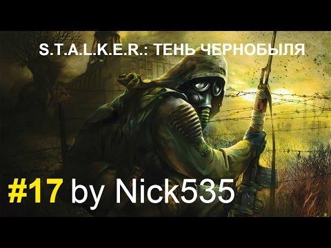 Часть #17 Отключить Выжигатель Мозгов. S.T.A.L.K.E.R.: ТЕНЬ ЧЕРНОБЫЛЯ