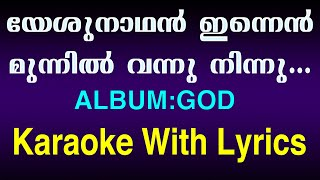 Yeshu Nadhan with Chorus | Karaoke with Lyrics | God