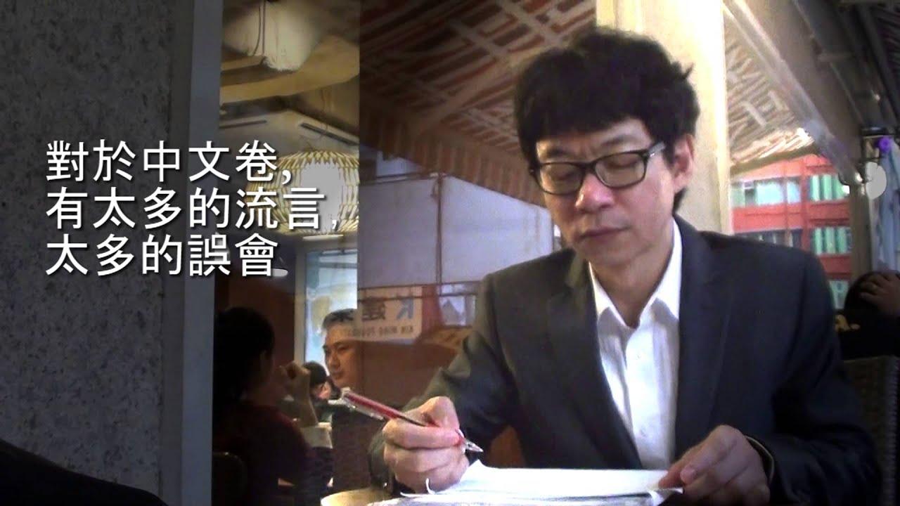 [現代教育] 劉建睿 2013年 精讀班宣傳影片 - YouTube