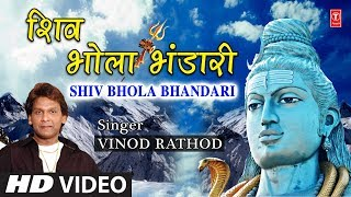 सोमवार Special शिव भोला भंडारी I Shiv Bhola Bhandari I VINOD RATHOD I Shiv Bhajan I HD