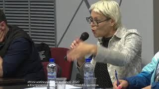 Круглый стол «Итоги наблюдения на выборах 2020 в Костромской области»  Кострома, 23 сентября 2020г