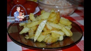 Как вкусно пожарить картошку соломкой на сковороде