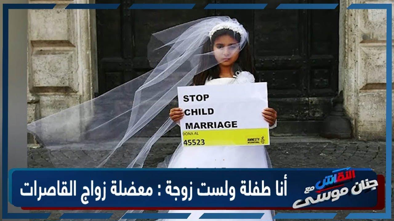 أنا طفلة ولست زوجة.. #زواج_القاصرات على طاولة #النقاش_مع_جنان_موسى.  - 21:01-2021 / 4 / 7