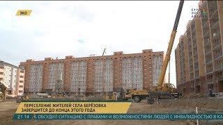 Переселение жителей села Берёзовка завершится до конца 2017 года