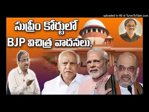 సుప్రీం కోర్టులో BJP విచిత్ర వాదనలు|Prof K Nageshwar on BJP's strange prayer at Supreme Court