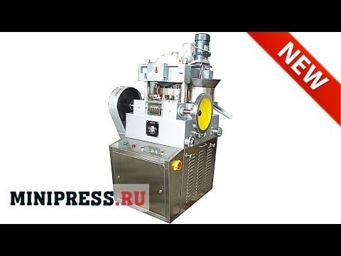 🔥Presse à comprimés rotative RZ-19B Minipress.ru