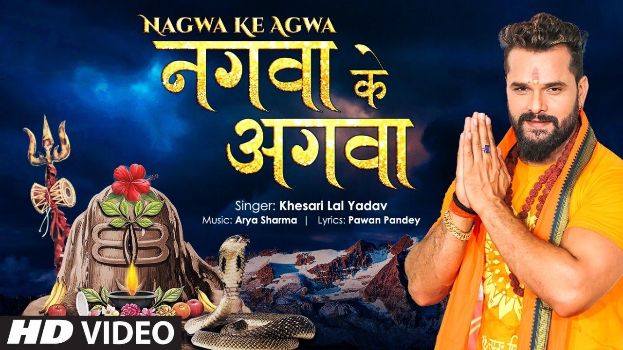 KHESARI LAL YADAV | Official Video 2021 - NAGWA KE AGWA | LATEST BHOJPURI KANWAR GEET  | T-Series