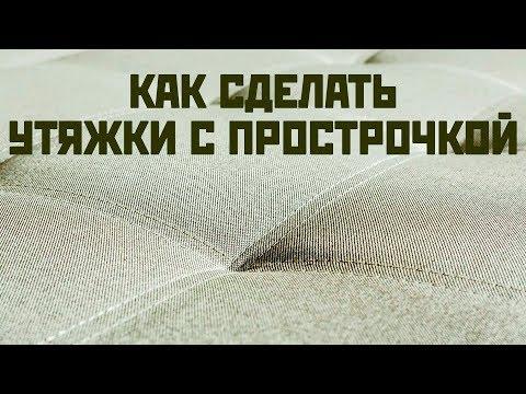Чехлы для мягкой мебели: делаем стяжки с прострочкой