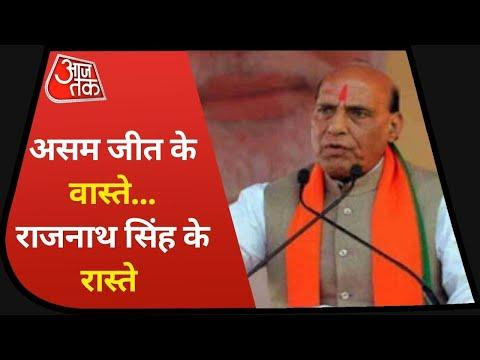 Assam में जीत को लेकर पूरे आत्मविश्वास में है BJP, वजह Rajnath Singh से जानिए I Assam Election 2021