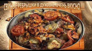 Свиные ребрышки запеченные с овощами в духовке .