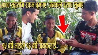 मुगुबाट गाडी चढेर आएका Ganesh GD ले जनक गन्धर्वलाई भेटे | बुझाए- ५ हजार सहयोग- Janak Gandharba