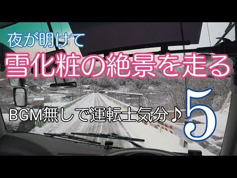 【大雪】大型バス 過酷な道路条件の中の絶景を走る!!  Snow covered road