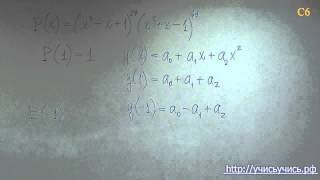 Подготовка к ЗНО 2014 [БЕСПЛАТНЫЙ УРОК✔] Математика ★ КИЕВ ★ Решение #2# задач по математике