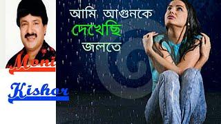 Moni Kihshor: আমি আগুনকে দেখেছি  জলতে Bangla Audio Song