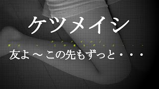 PV・MVはコチラから↓ ケツメイシ / さらば涙 MV https://www.youtube.co...