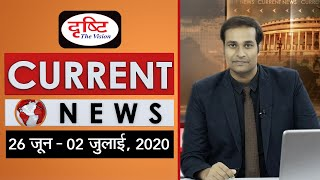 Current News Bulletin for IAS/PCS - (26th June-02 July, 2020)