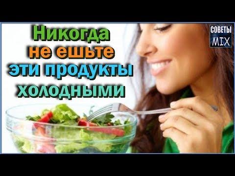Никогда не ешьте эти продукты холодными Правильное питание для здоровья и долголетия