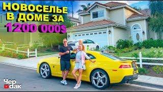 Новоселье / Дом мечты за 1200 000$ / American Dream