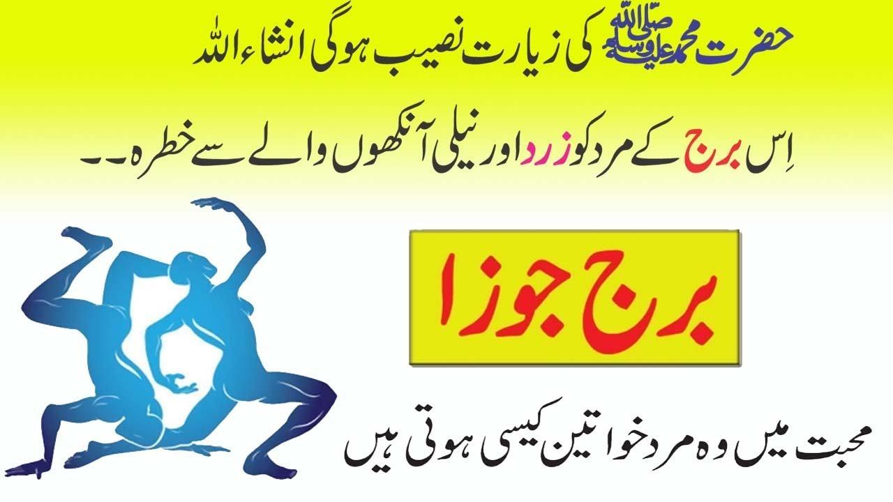 Gemini Urdu Horoscope Personality In Detail || Astrology