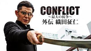 人気シリーズ「CONFLICT 〜最大の抗争〜」初のスピンオフ作品。 狂犬・...