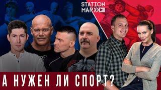 А нужен ли спорт? Клим Жуков, Андрей Рудой, Павел Бадыров, Максим Бендус