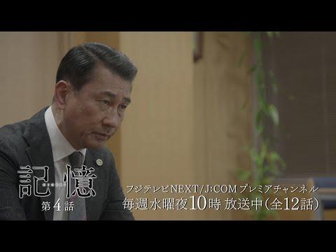 【公式】中井貴一主演ドラマ「記憶」第4話PR