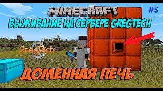 Minecraft Как сделать Доменную печь GregTech / Minecraft Выживание на сервере с модом GregTech