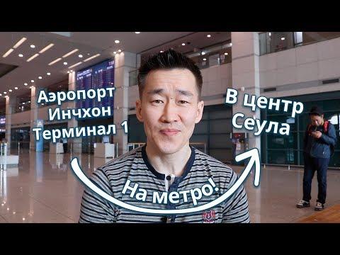 Из аэропорта Инчхон в Сеул на метро - Инструкция по применению