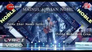 pothe ebar namo sathii - lyrics video - Mainul Ahasan Nobel - Saregamapa - zee bangla mp3 song download