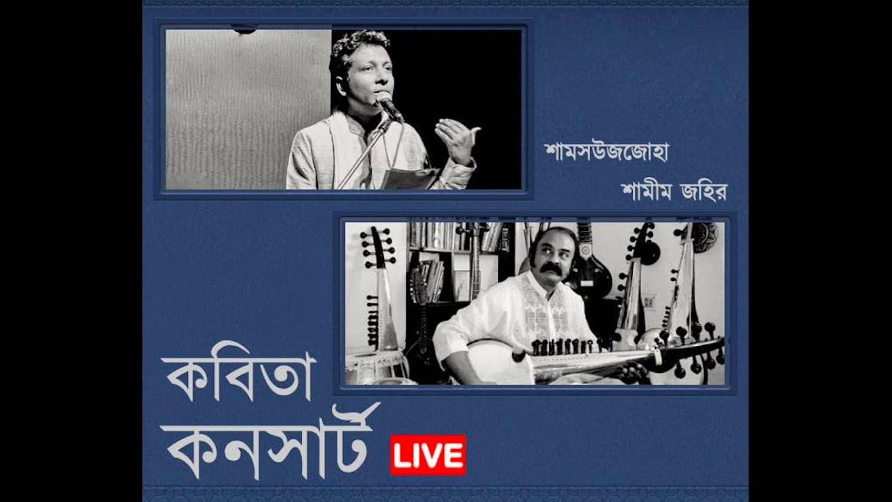 কবিতা কনসার্ট LIVE 01 | শামসউজজোহা ও শামীম জহির | ৩১ ডিসেম্বর ২০২০ | Kobita Concert LIVE