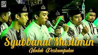 NEW Allahumma Sholli Ala Sayyidina Versi Indonesia - Syubbanul Muslimin