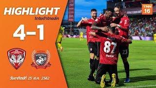 ไฮไลท์ฟุตบอลไทยลีก 2019 นัดที่ 25 เอสซีจี เมืองทอง ยูไนเต็ด พบ สุพรรณบุรี เอฟซี