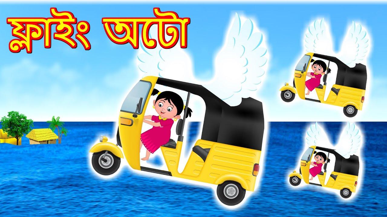 ফ্লাইং অটো Flying Auto Bangla Golpo| Jadur golpo| Bangla Cartoon | Bengali Comedy Stories