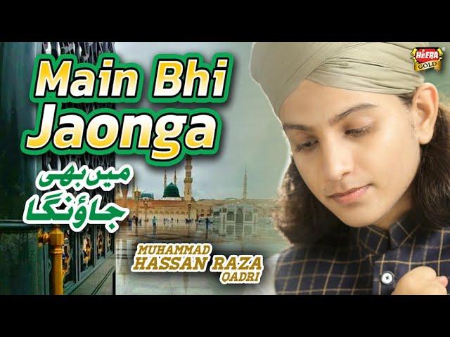Muhammad Hassan Raza Qadri | Main Bhi Jaonga | New Heart Touching Naat 2020 | Heera Gold