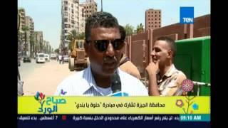 محافظة الجيزة تشارك في مبادرة حلوة يا بلدي