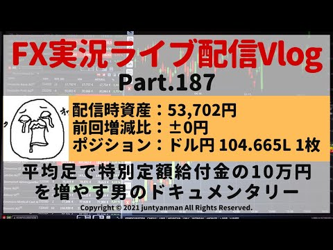 【FX実況ライブ配信Vlog】平均足で特別定額給付金の10万円を増やす男のドキュメンタリーPart.187