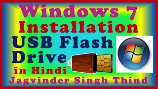 Windows 7 Installation step by step - विंडोज 7 Installation