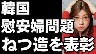 慰安婦問題をねつ造した朝日新聞記者 功績を認められてジャーナリズム賞受賞 Korea praises fake news