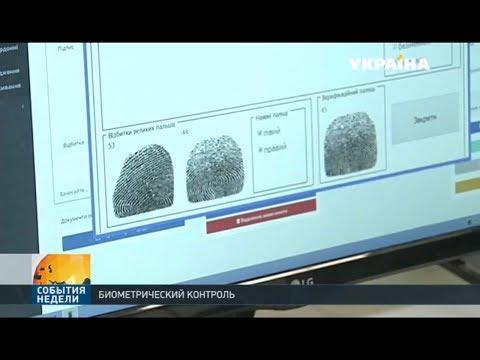 Порошенко ввел в действие решение СНБО о биометрическом контроле иностранцев на границе